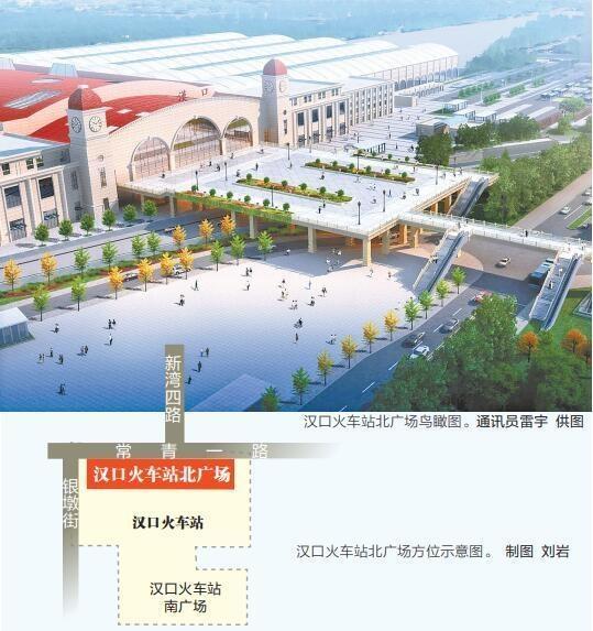 汉口火车站开建北广场,有效缓解二环线汉口段交通压力