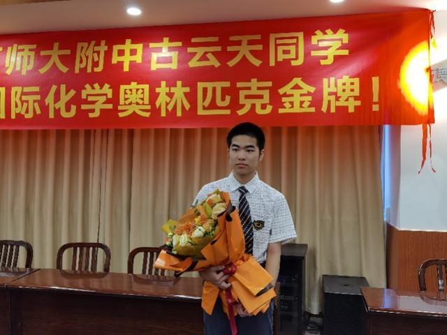 中国第一世界第三!本届国际化学奥赛金牌得主古云天:题目很简单