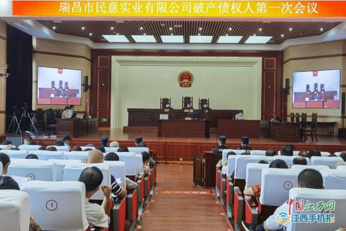 瑞昌法院召开民一实业公司破产案第一次
