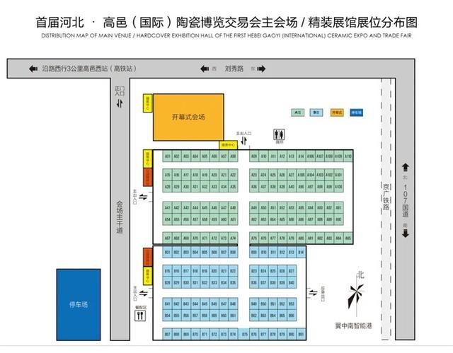 8月18日 河北高邑首届陶博会议即将
