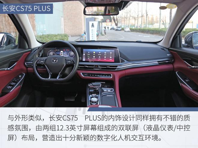 同为高颜/高配SUV 长安CS75 PLUS对比UNI-T