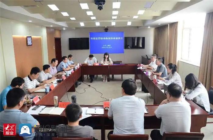 市场监管总局来泰安调研综合执法改革工作