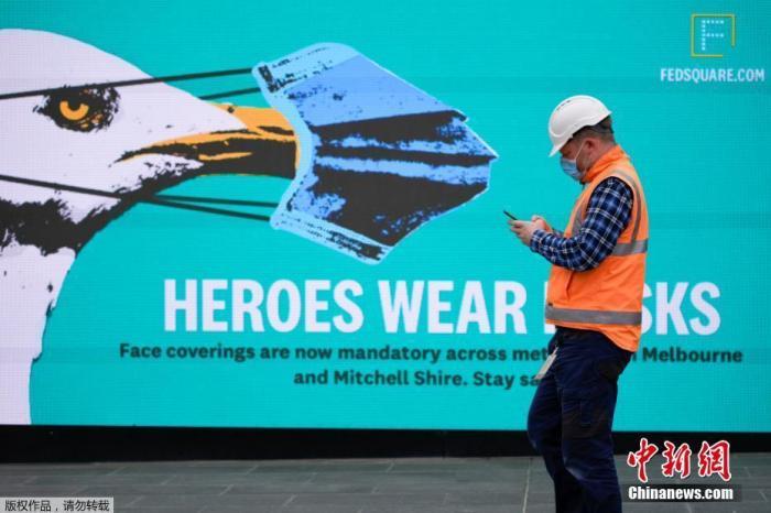 当地时间2020年7月23日,澳大利亚墨尔本,当地人戴口罩出行。