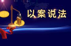 以案说法|进口食品无中文标签,消费者可以主张赔偿吗?