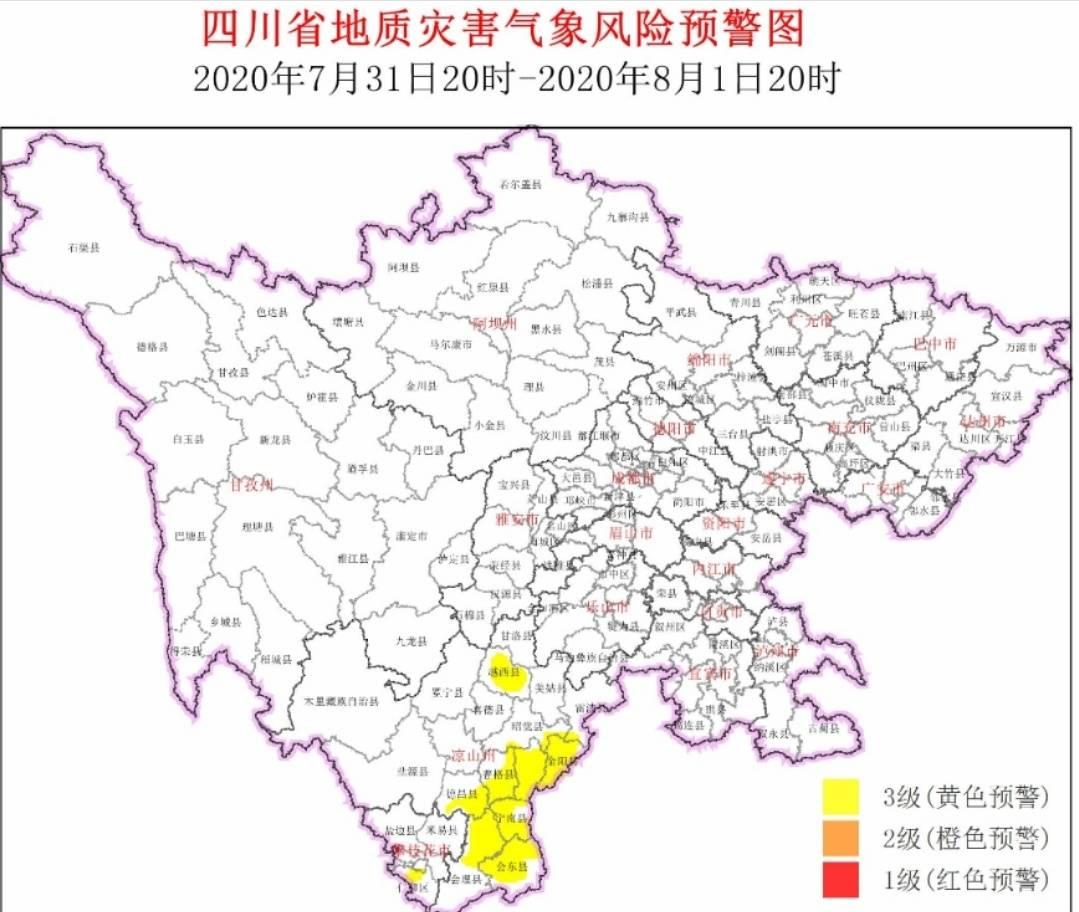 地灾预警范围缩小 四川攀枝花、凉山两地需注意