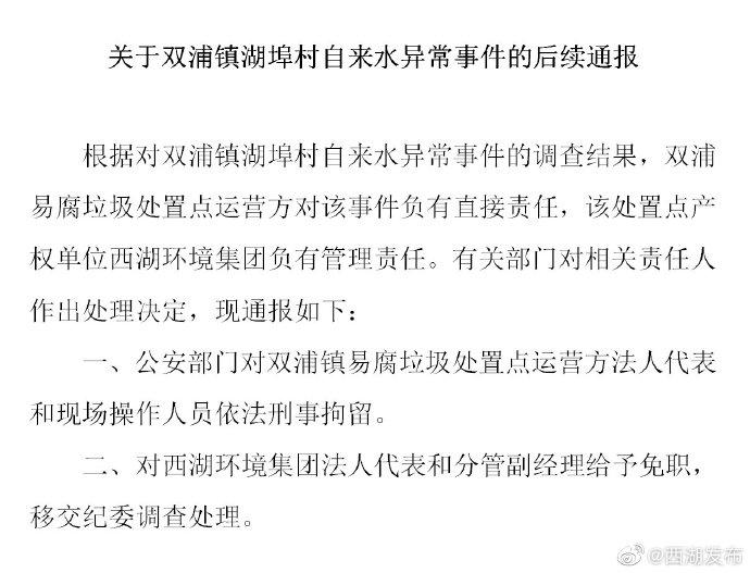 杭州一垃圾处置点污水进入市政供水管道 官方处理结果来了图片