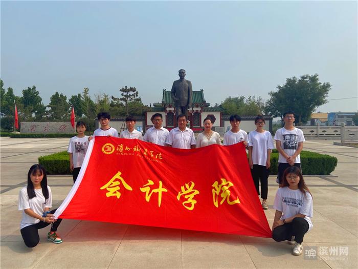 """滨州职业学院会计学院组织开展""""不忘初心 爱我家乡""""暑期社会实践活动"""