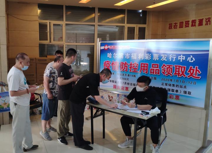 哈尔滨市福利彩票发行中心向全市销售站发放疫情防控用品