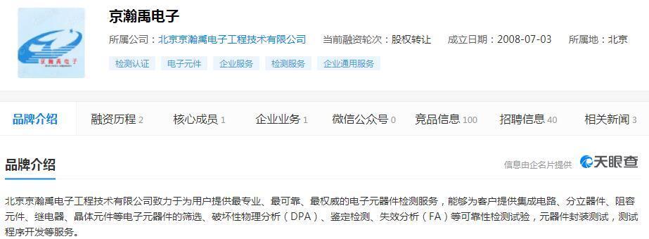康达新材:终止收购京瀚禹股权并签署股权回购协议