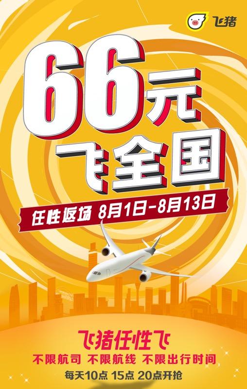 """继航司之后 三家在线旅游企业(OTA)跟进""""无限飞""""产品"""