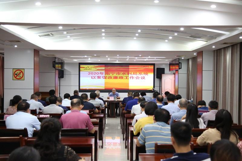 南宁市水利局召开以案促改廉政工作会议