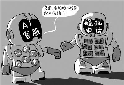 """《【星图代理注册】遏制""""AI骚扰电话""""需打造技术坚盾》"""