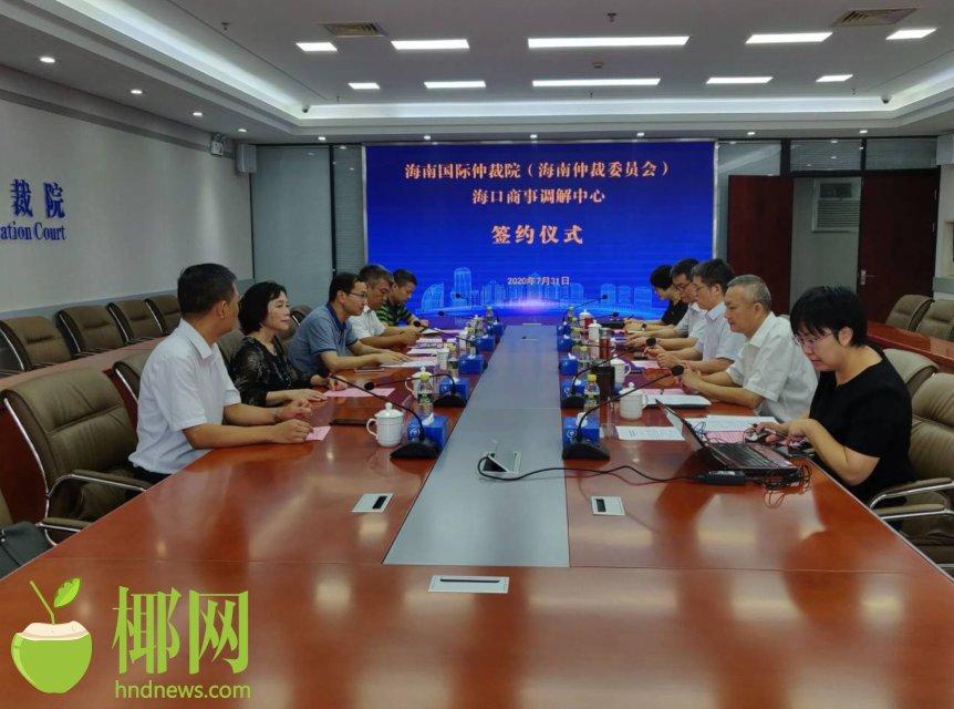海口国际商事调解中心与海南国际仲裁院正式签署战略合作框架协议