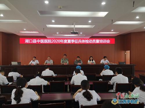 湖口县中医医院举行夏季征兵体检动员培训会 (组图)