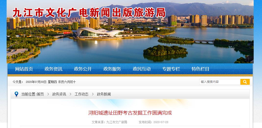 九江浔阳城遗址发现西汉至南宋古墓葬23座 8月底出报告