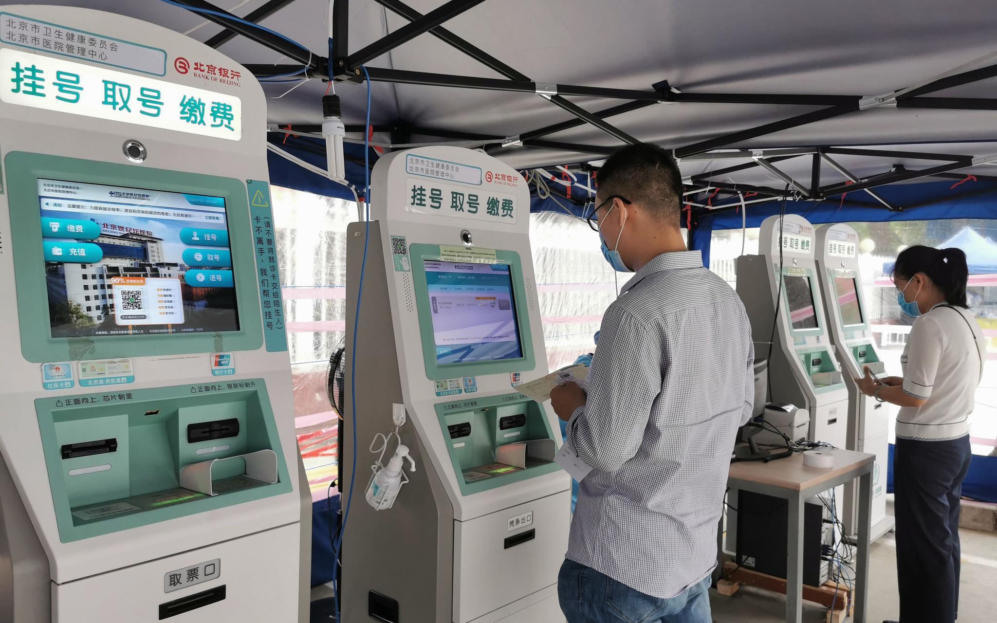 世纪坛医院,想检测核酸的市民可在自助机开单、缴费。世纪坛医院供图
