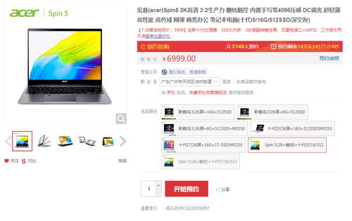 宏碁发布新款Spin5笔记本,配备2K可翻转触控屏