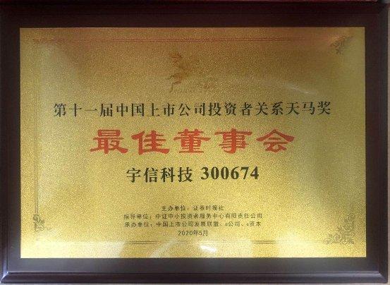 """宇信科技荣获""""天马奖·中国创业板上市公司投资者关系最佳董事会""""奖项"""