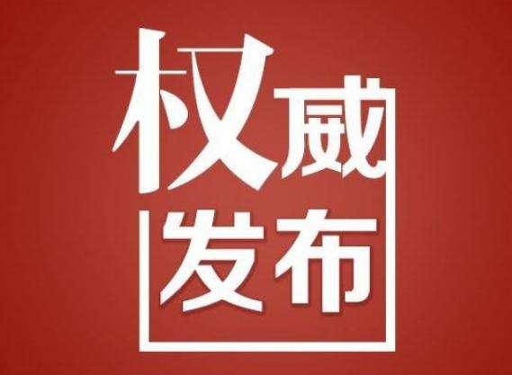 """在长沙公安系统任职多年,长沙市公安局开福分局原副局长姜伟被""""双开"""""""