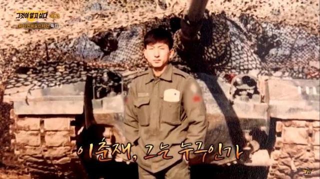 人间恶魔李春宰:做过坦克兵 杀14人无罪恶感