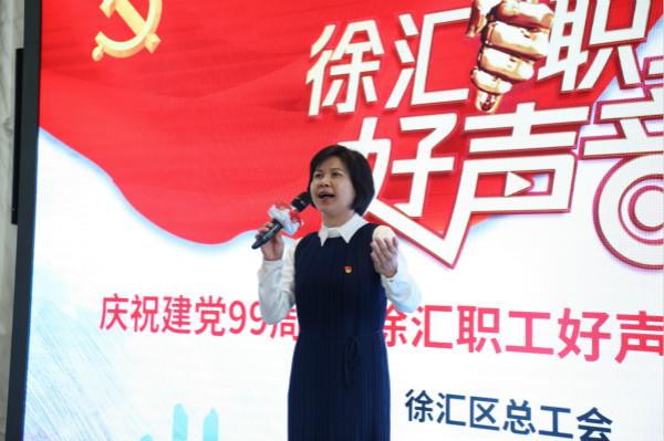 """徐汇区举办庆祝建党99周年""""徐汇职工好声音""""朗诵比赛"""