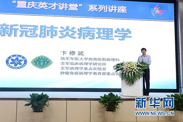 """打造高水准交流平台 """"重庆英才讲堂""""首期开讲"""