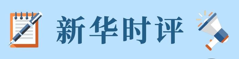 """新华时评:以""""放心工程""""打造千里惠民水脉"""