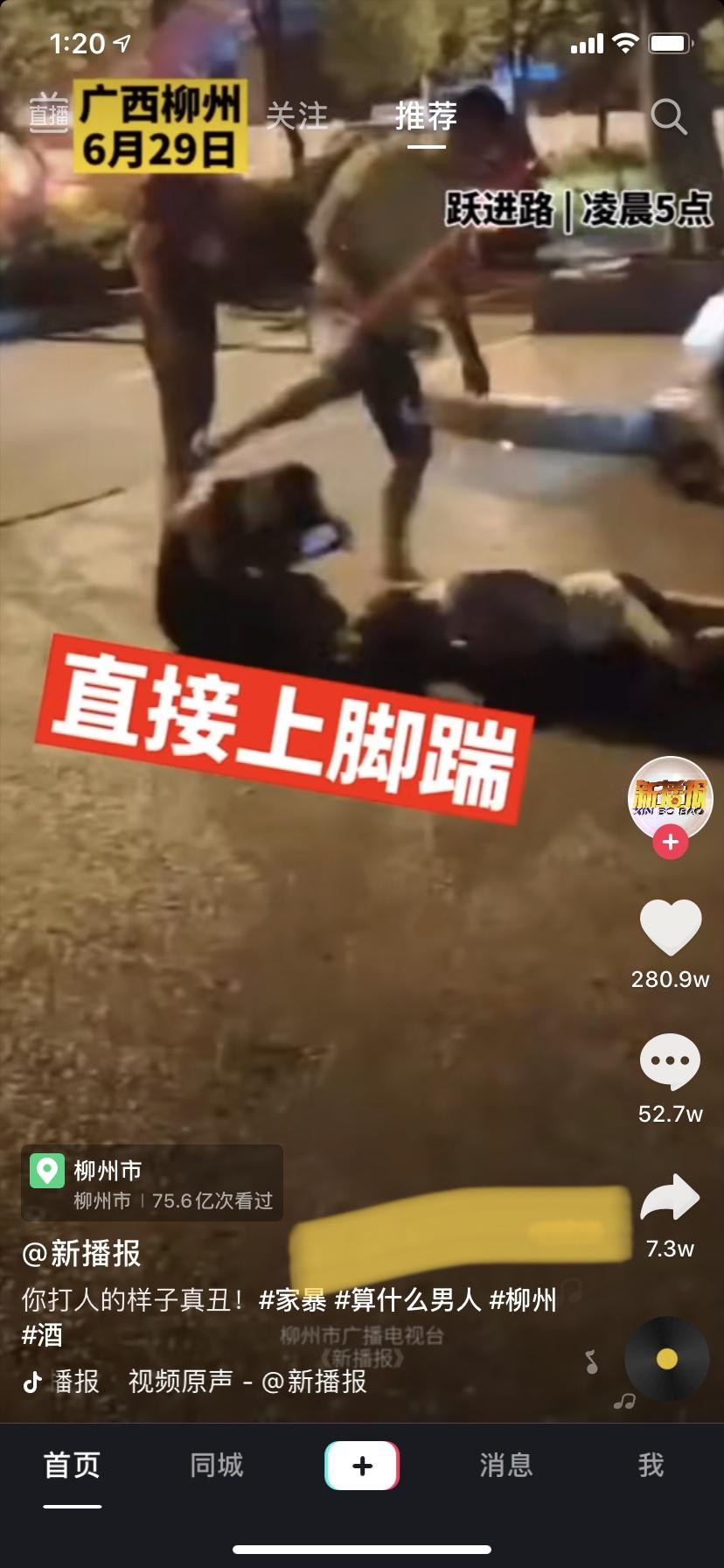 凌晨5点酒吧门口男子暴打女子,警方通报来了:双方十余人曾发生肢体冲突,有人涉嫌吸毒