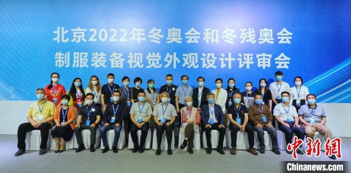 北京冬奥会制服外观设计选出10套入围方案