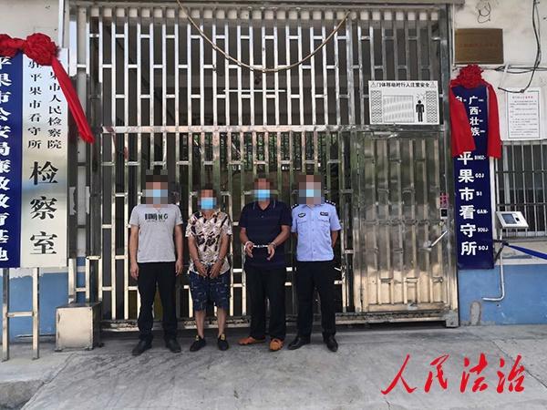 """广西平果警方成功打掉一""""民族资产解冻""""类诈骗犯罪团伙"""