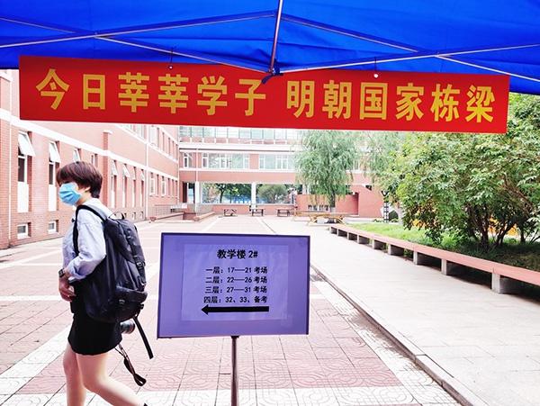 北京十二中考点新建好的雨廊内的标牌与考场提醒牌。