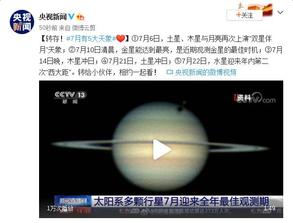 """7月有5大天象:土星木星""""双星伴月"""" 金星将达到最亮"""