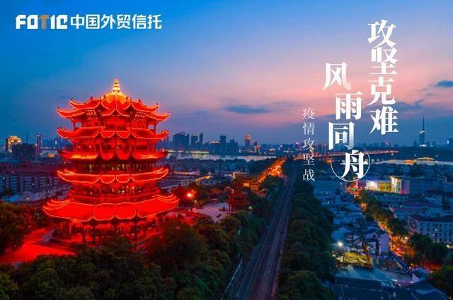 邀请函 | 把握复苏脉搏,助力美好生活,中国外贸信托带您解密疫后财富管理之道