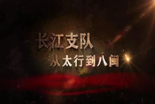 纪录片《长江支队:从太行到八闽》在曲周引发热烈反响
