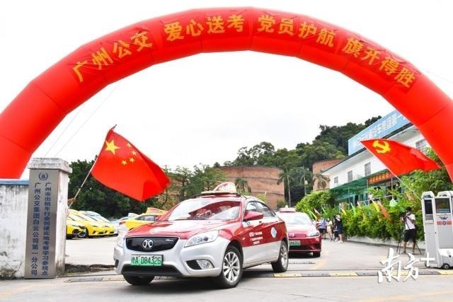 """忘带考试证件?广州交警将联动快递企业免费""""送证到考点"""" 护航高考"""