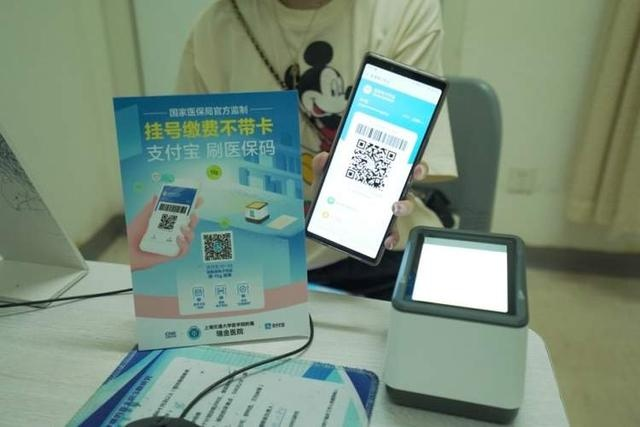 """上海""""医保电子凭证""""来了!看病付款和便利店购物一样方便,上支付宝也可领取"""