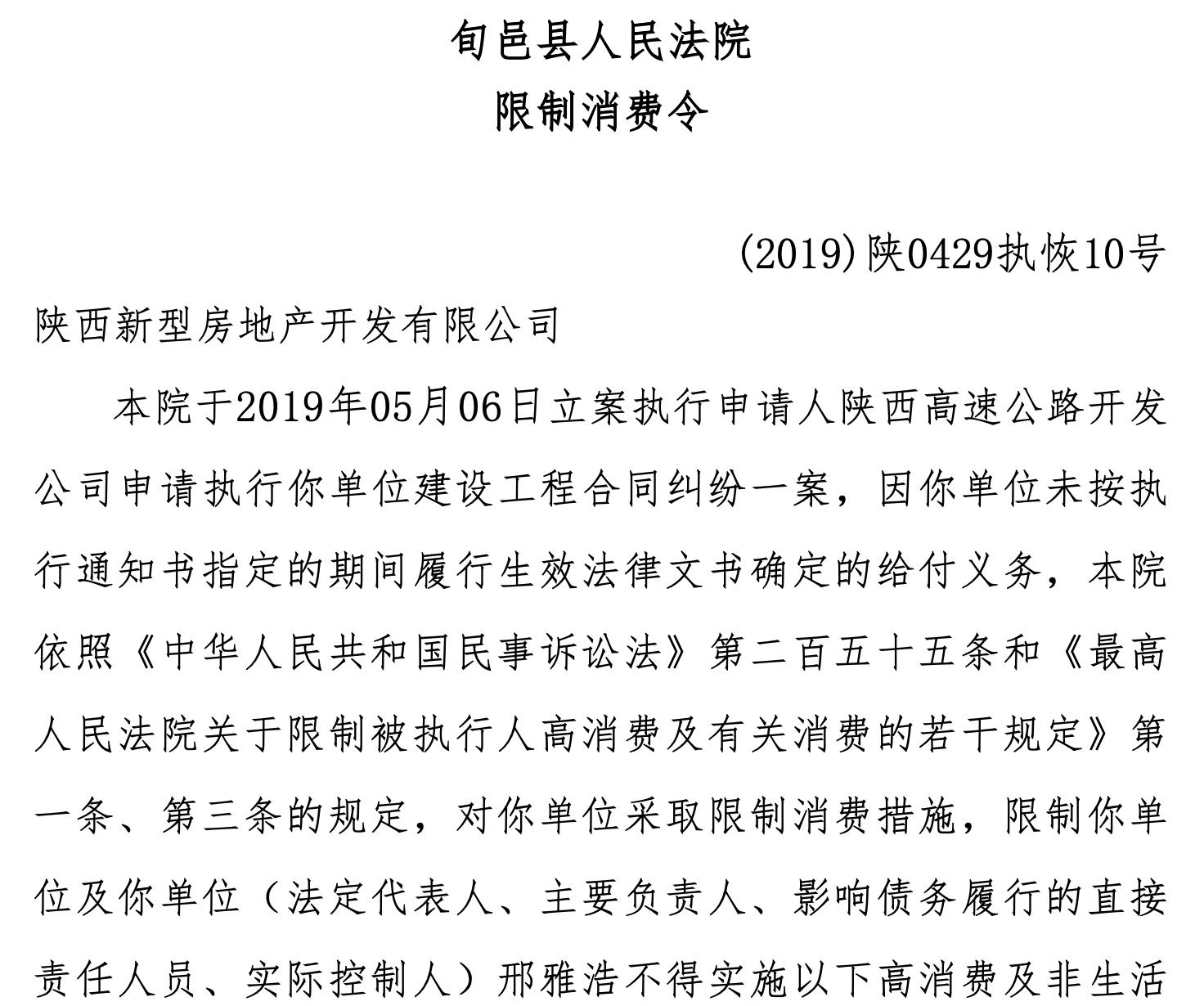 [摩天登录]背后陕西百亿摩天登录民企西部集团强势图片