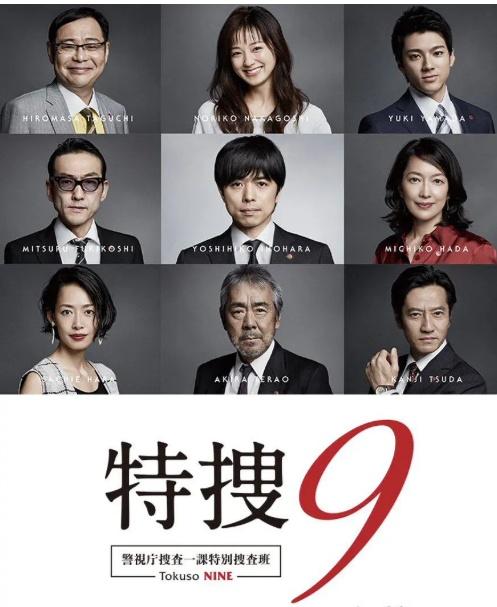 《特捜9》第三季热播第7集收视率达13.5%