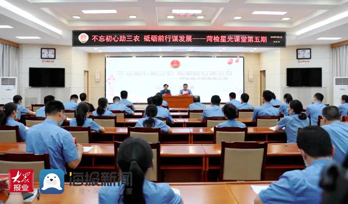 全国人大代表王银香走进菏泽市人民检察院星光课堂