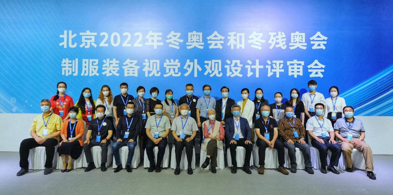 北京冬奥会和冬残奥会制服设计首次评审结束 10套方案入围