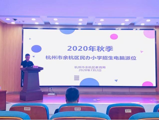 余杭首轮民办小学招生电脑派位工作结束 录取名单已公布