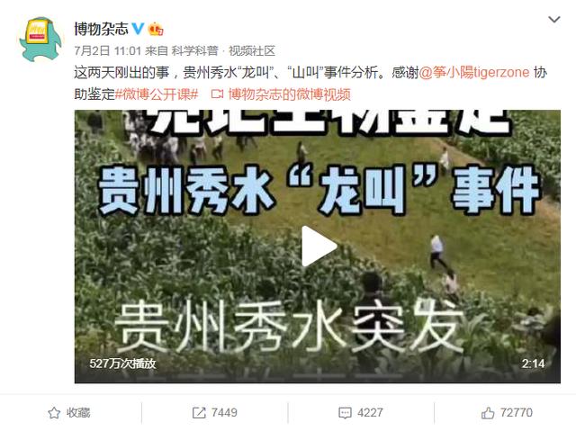 """贵州深山突然传出诡异""""龙叫""""?真相竟然是……"""