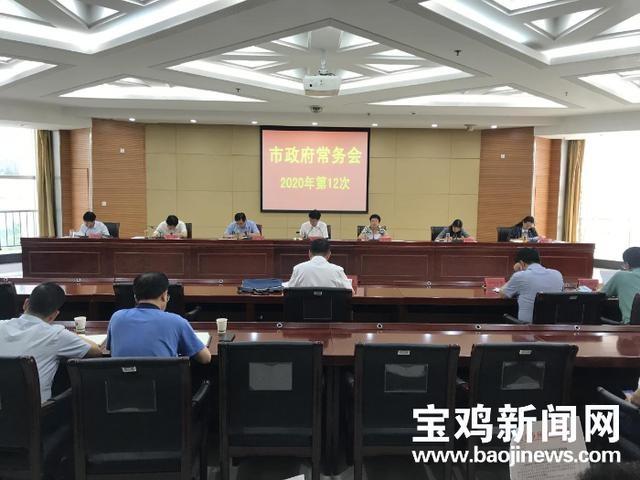 宝鸡市政府召开今年第十二次常务会议