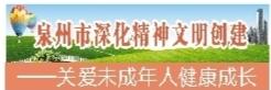 打造乡村儿童放飞梦想的乐园 今年将新建6所乡村学校少年宫