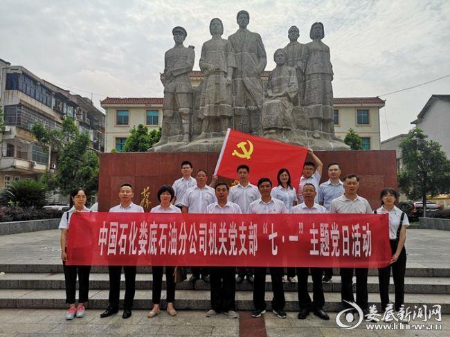 中石化娄底石油分公司机关党支部开展红色教育主题党日活动