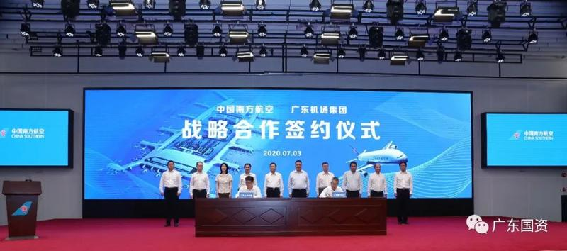 机场集团与南航集团签署《共同推进广东民航高质量发展战略协议》