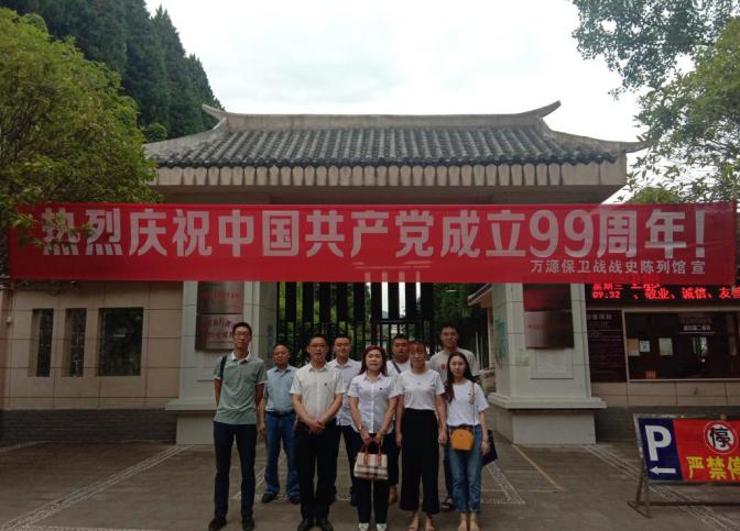 四川万源市就业局扎实开展庆祝建党99周年系列活动
