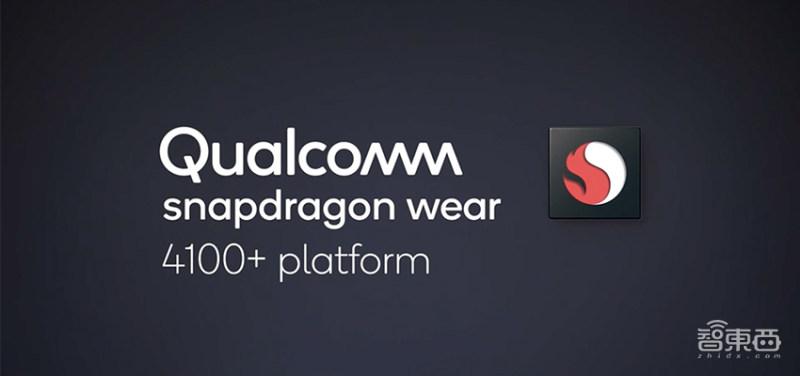 对话高通可穿戴设备负责人:解密骁龙4100四大混合架构设计