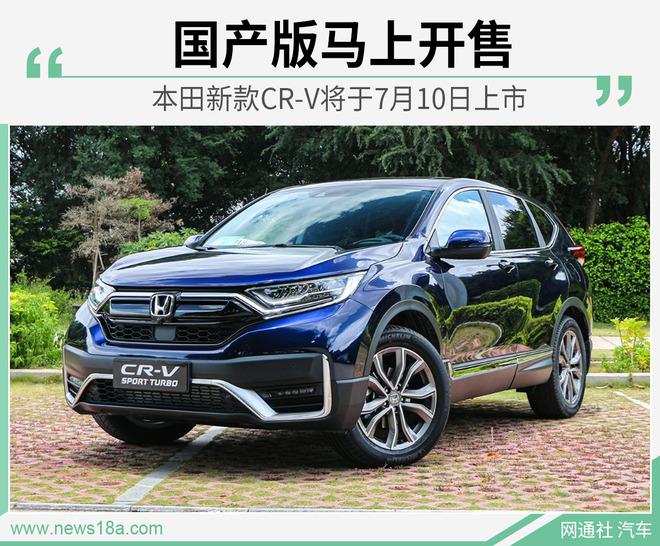 同步海外设计 东风本田新CR-V将于7月10日上市