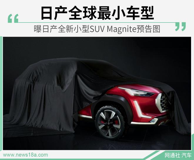或于7月16日亮相 曝日产全新小型SUV最新预告图